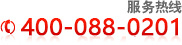 服务热线:400-088-0201